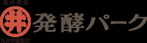 発酵パーク 丸井伊藤商店