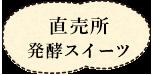 直売所・発酵スイーツ